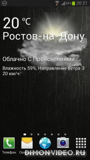 Виджет погоды для Galaxy 3 от асуса