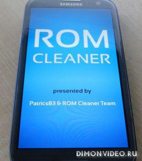 ROM cleaner для SGS3