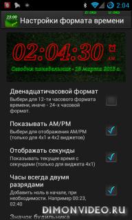 Виджет DIGI Clock Plus