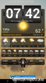 Погода бесплатно