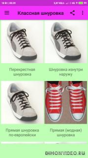 Классная шнуровка