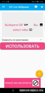 Анимированные обои из GIF - Lite