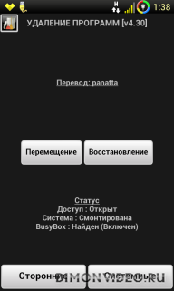 SystemApp_Remover_RUS