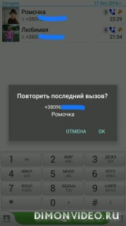Автодозвон Lite (Beta)