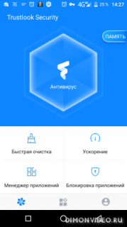 Mobile Antivirus App - Pro