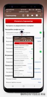 Screenshot Touch [Скриншотер] Mod Ad-Free Rus