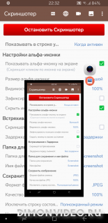 Screenshot Touch Mod-Clone Ad-Free Only-Rus