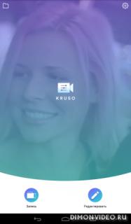 Kruso - видео редактор