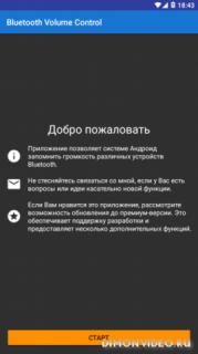 Bluetooth Volume Control