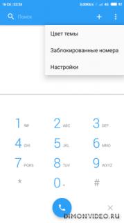 Simpler: Набор номера, телефон, блокировка звонков