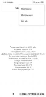 Сарacity Info: Узнайте износ аккумулятора