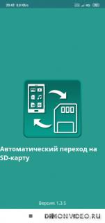Auto Move To SD Card