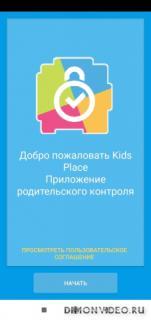 Kids Place - Родительский контроль и блокировки