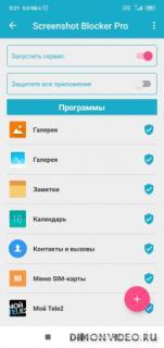 Screenshot Blocker: предотвращать Скриншоты