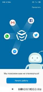 AppBlock - Оставайся сосредоточенным