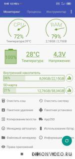 Assistant Pro for Android - Очиститель и бустер
