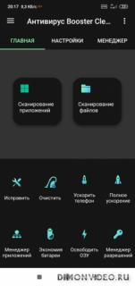 Андроид Бустер - Ускорить Телефон + Очистить Кэш