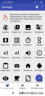 Overlays - Floating Apps Launcher