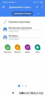 File Explorer - FX: Manage and protect your data (ранний доступ)