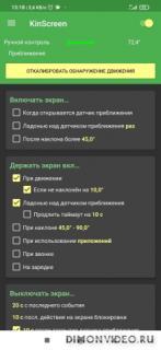 KinScreen 🥇 Продвинутое управление подсветкой