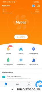 KeepClean - ускоритель, антивирус, экономия заряда