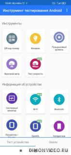 Тестирование Android - тестирование оборудования