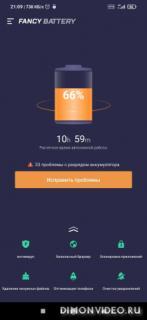 Fancy Battery - Экономия заряда батареи, ускорение