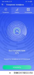 Cleaner - Очистка телефона, ускорение, Оптимизация