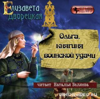 Ольга, княгиня воинской удачи – Елизавета Дворецкая