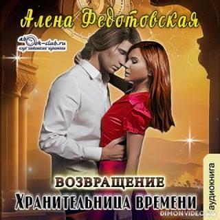 Возвращение – Алена Федотовская