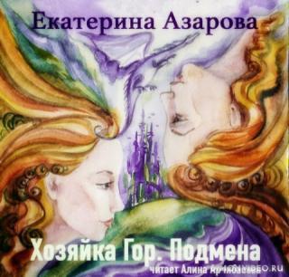 Подмена – Екатерина Азарова