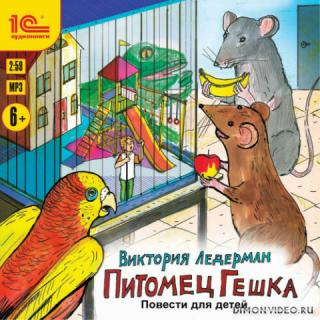Питомец Гешка - Виктория Ледерман