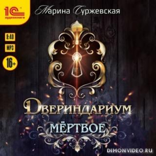 Мертвое - Марина Суржевская