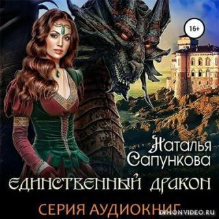 Ветер с Драконьих гор. Нечаянные крылья - Наталья Сапункова