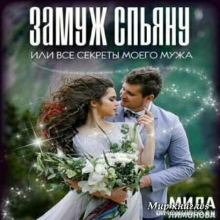 Замуж с пьяну или все секреты моего мужа - Мила Лимонова