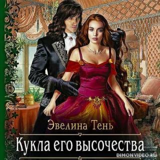 Кукла его высочества - Эвелина Тень