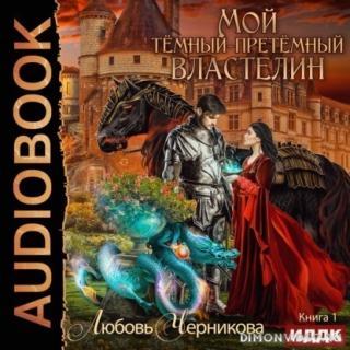 Мой Темный-претемный властелин. Книга 1 - Любовь Черникова
