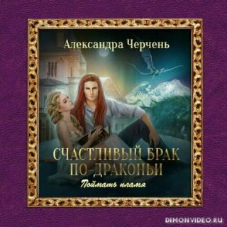 Поймать пламя - Александра Черчень