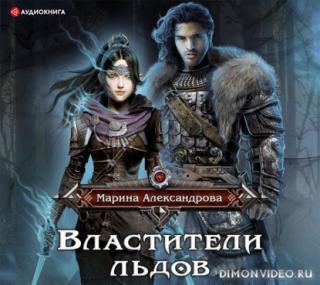 Властители льдов - Марина Александрова