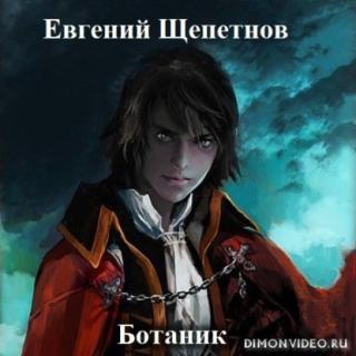 Ботаник - Евгений Щепетнов