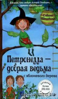 Петронелла – добрая ведьма с яблоневого дерева - Сабина Штэдинг