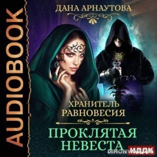 Проклятая невеста - Дана Арнаутова