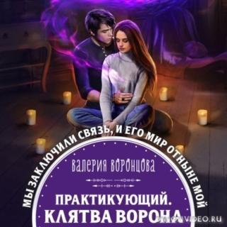 Клятва ворона - Валерия Воронцова