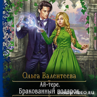 Бракованный подарок - Ольга Валентеева
