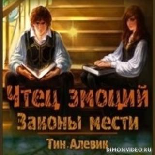 Законы мести - Тим Алевик (Николай Степанов)