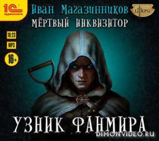 Узник Фанмира - Иван Магазинников