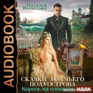 Король на площади - Наталья Колесова