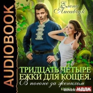 Тридцать четыре Ежки для Кощея - Елена Лисавчук