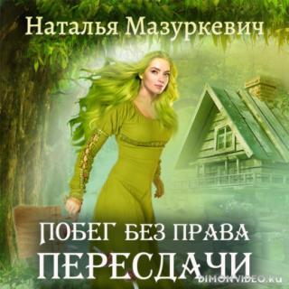 Побег без права передачи - Наталья Мазуркевич