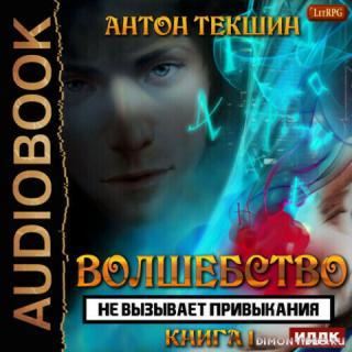 Волшебство Не Вызывает Привыкания. Книга 1 - Антон Текшин